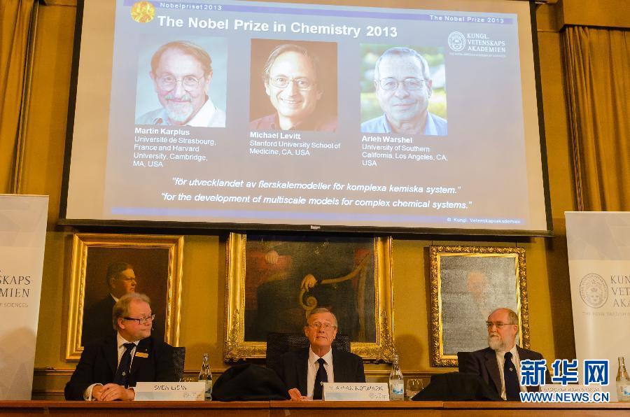 三名美国科学家分享2013年诺贝尔化学奖