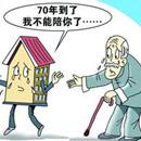 """如何解决""""中国式养老""""困局"""