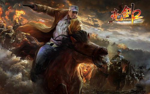 《亮剑2》胜者为王铁骑阵营歼寇展雄风