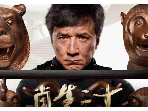 10月16日报道,由国际巨星成龙担任导演并主演的动作电影《十二生肖》图片
