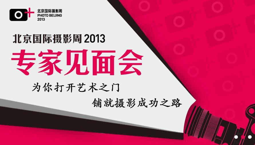 北京国际摄影周期间活动安排