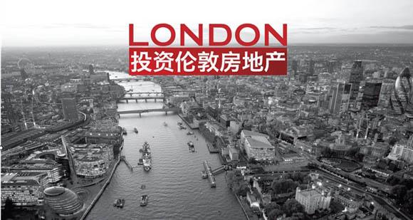 英国会成为中国热钱的下一个目的地吗?