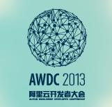 2013阿里云开发者大会