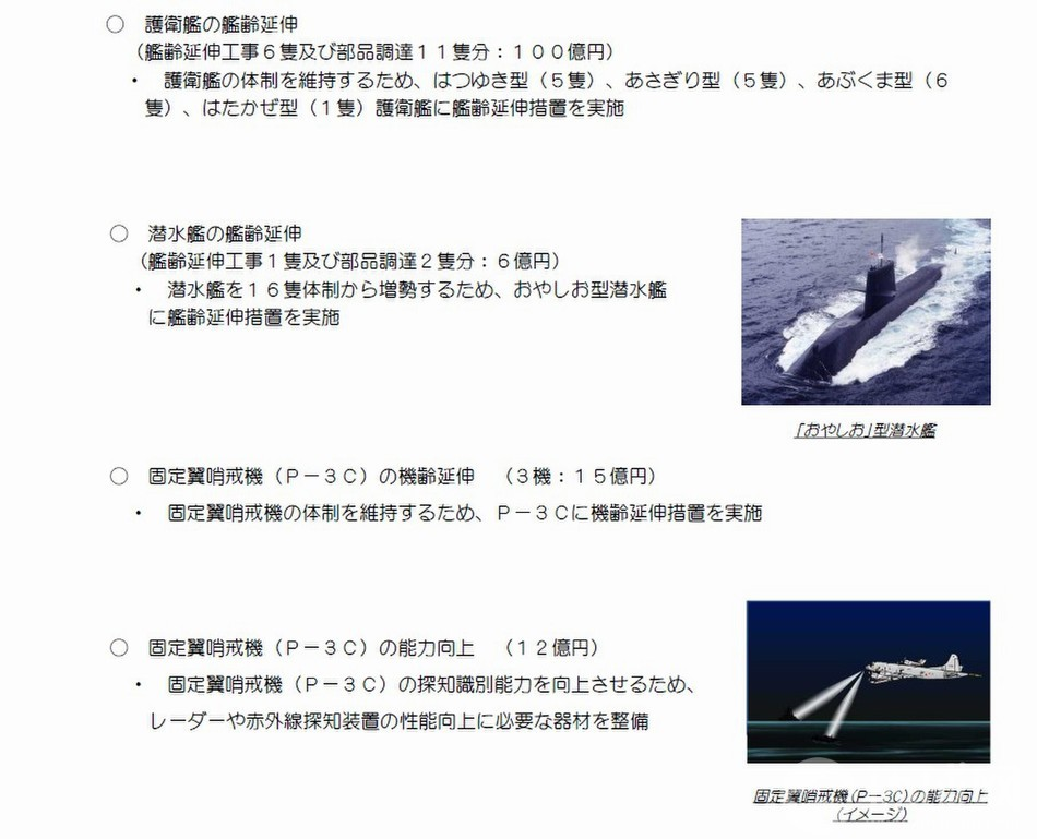 日本新防卫报告准备和中国开战 - hubao.an - hubao.an的博客