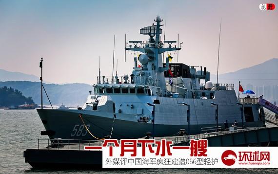 中国发展军力别管别人怎么说 绝不能比日本差