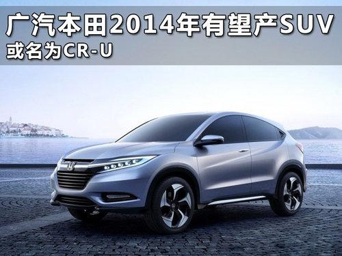 广汽本田2014年有望产SUV 或名为CR-U-新车高清图片