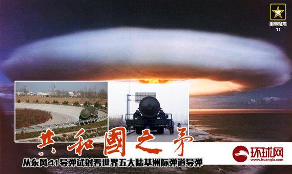 解放军警告日本:好战必亡 我们从不惧怕战争