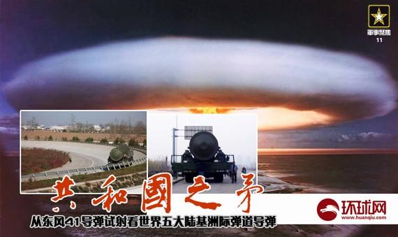 美报告:中国是五大国唯一增加核武器的国家