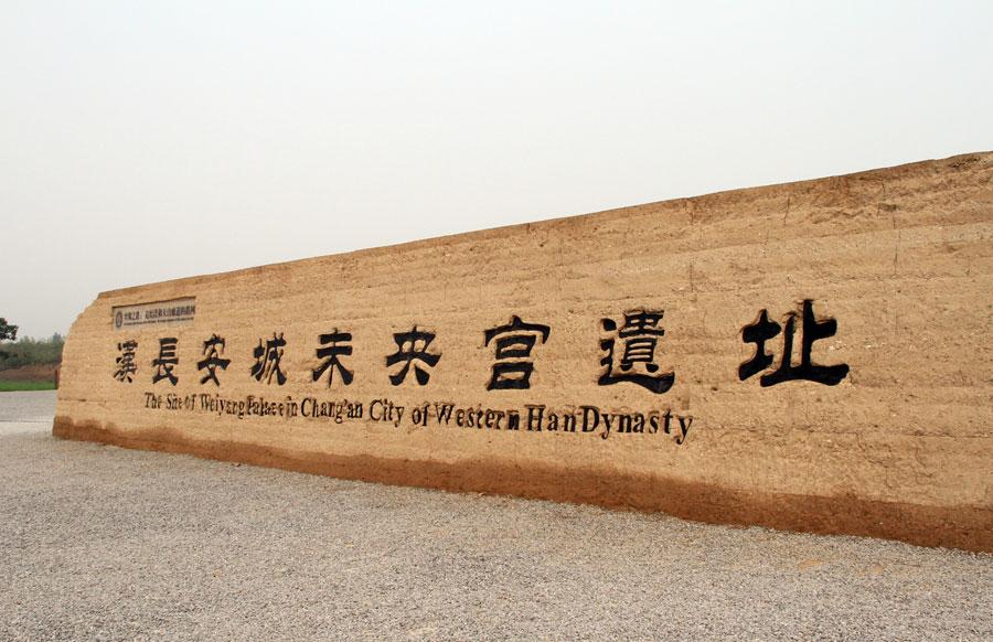 走近汉长安城未央宫遗址 感受大遗址保护成果