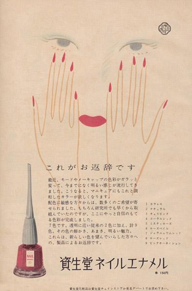 日本50年代资生堂广告