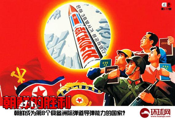 专家:中国向朝鲜提供核保护劝其弃核不现实