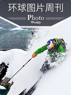 环球图片周刊 2013年第45周