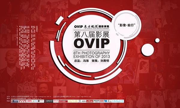 第8届OVIP时尚摄影展览举办