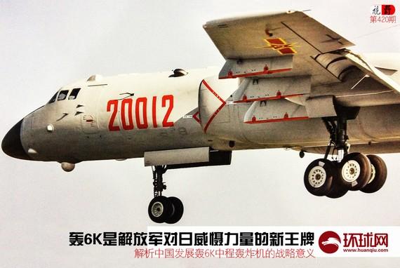 美媒:中国民族主义者要求毫不留情打击日本