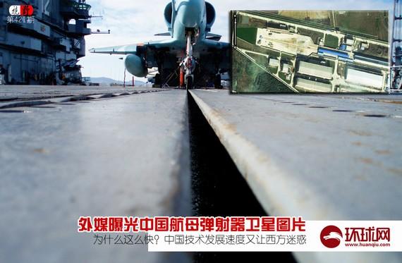 外媒:辽宁舰落后美国几十年 核潜艇性能不行