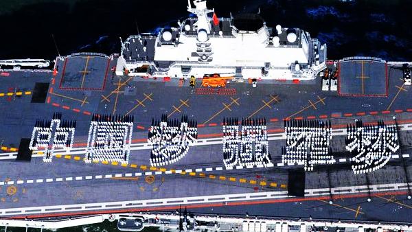 社评:形成航母战斗群是辽宁舰质的成长