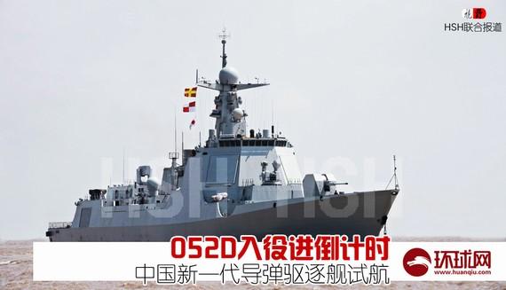 中国航母战斗群未来可将配052D 追赶美军战力