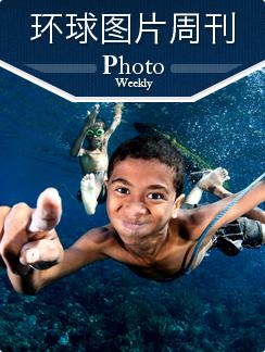 环球图片周刊 2013年第48周