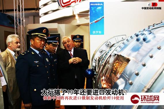 简氏:中国空军最大问题非发动机 一能力最弱