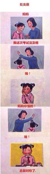 2013最新恶搞视频_妈妈打女儿漫画逗乐网友 P图大神演绎上百版本_财经_环球网