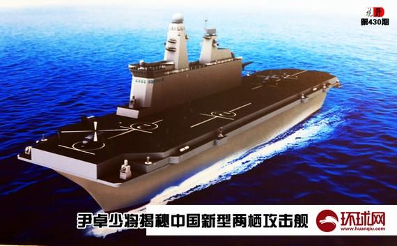 简氏盘点解放军今年成就:新型航母在大连造