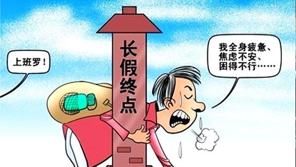 """社评:春节假期来回挪岂不成了""""朝三暮四"""""""
