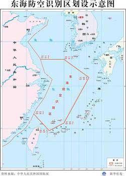 台:美了解台方对东海防识区立场 多次高度肯定