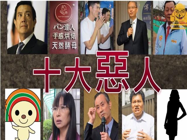 2013台湾十大恶人:马英九、女友的妈均上榜
