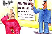 第八届全国税收宣传漫画大赛二等奖《高度近视》唐海峰
