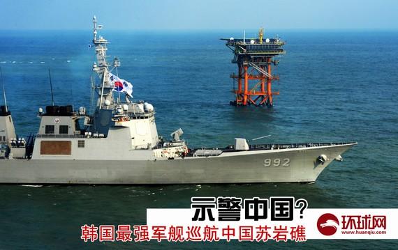 韩预警机首巡苏岩礁以南空域 未向中方通报