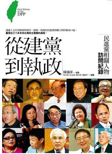谢长廷:如果民进党2016年再不执政 就快消失