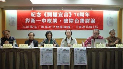 台学者:马政府要以中国人立场捍卫中国领土