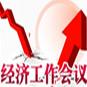 解读中央经济工作会议