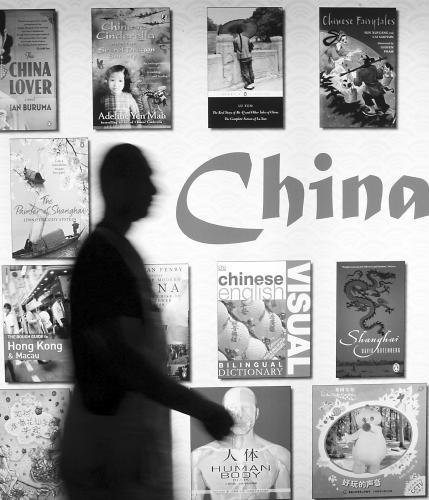 法兰克福书展上的中国区海报。