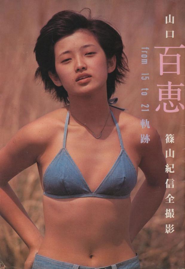 详情:    山口百惠,日本著名影视歌三栖明星.1975年,山口百惠主图片