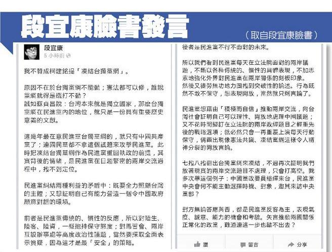 绿委呼吁:民进党应邀大陆党政要员访问党部