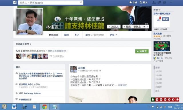 民进党台中市长初选:林佳龙民调大赢胡志强胜出