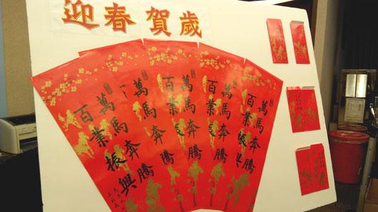 马办公布新年春联:万马奔腾 百业振兴(图)