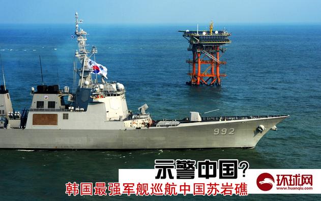 """韩国再搞小动作:欲在黄海修建""""最大科考基地"""""""