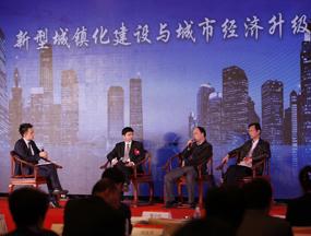 """""""环球对望•中国与世界""""高峰论坛正在进行"""