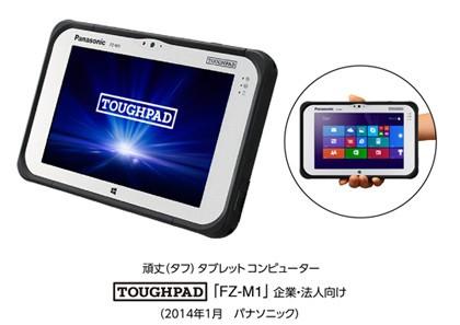 松下新款Toughpad FZ-M1平板 可经受5英尺跌落