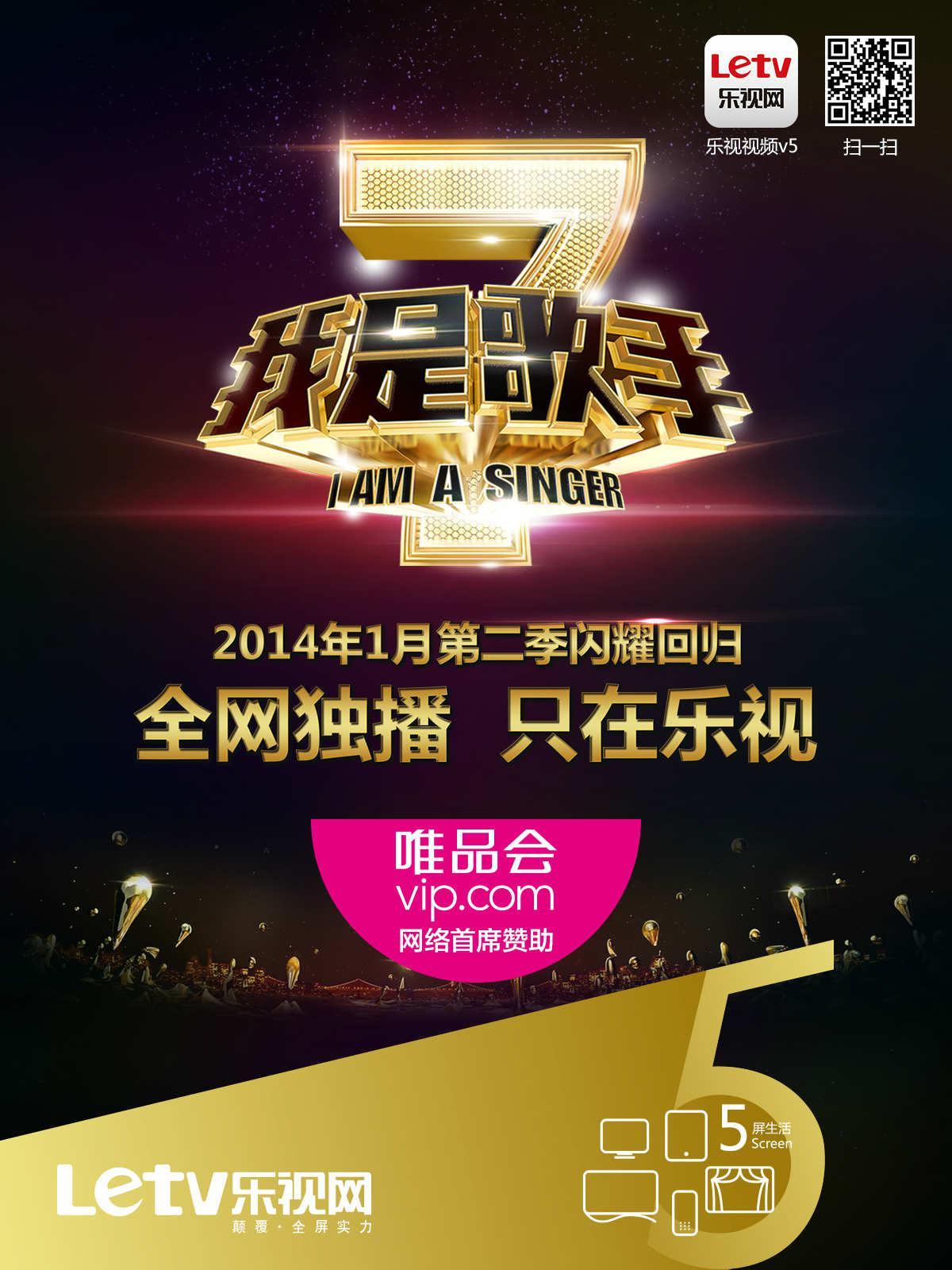 """我是歌手邓超_《我是歌手2》专用app""""乐视视频""""周末两日猛增近30%_科技_环球网"""