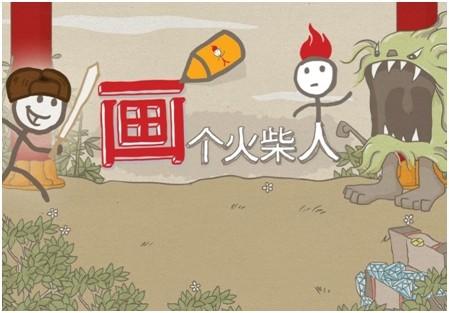 《画个火柴人》中文安卓版全球首发
