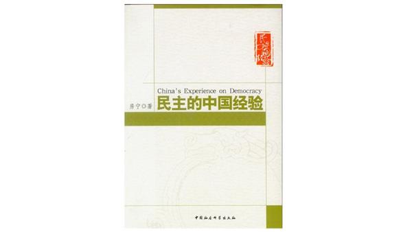 房宁:中国民主政治建设的四大经验