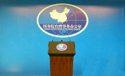 """国台办评民进党大陆政策检讨:顽固坚持""""台独"""""""