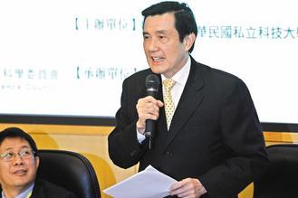 """马英九:通盘检讨陆生来台""""三限六不""""政策"""