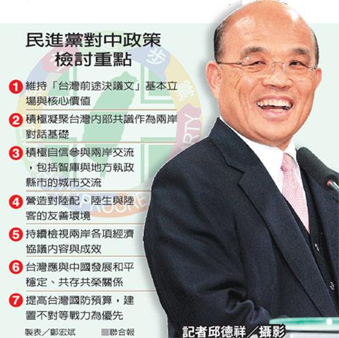 """民进党大陆政策以""""台湾共识""""取代""""宪政共识"""""""