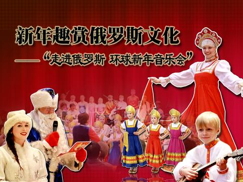 环球新年音乐会:趣赏俄罗斯文化