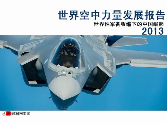 报告称中国有作战飞机1453架 仅次美国排第二