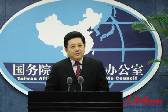 """国台办回应""""马英九能否参加北京APEC会议"""""""